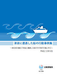 東日本大震災から6年 - 船が好きなんです.com