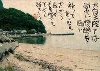 一歩一歩進む熊本(3)〜天皇陛下とともに祈る - 前田画楽堂本舗