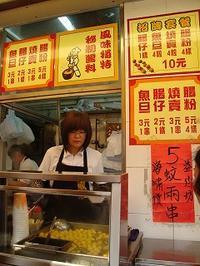 魚蛋 - 香港貧乏旅日記 時々レスリー・チャン