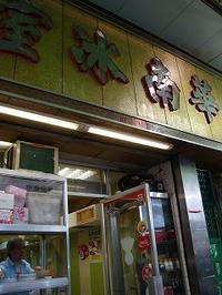 華南冰室 - 香港貧乏旅日記 時々レスリー・チャン