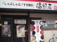 しゃぶしゃぶ温野菜 - Mt.Blue Rice Shop。