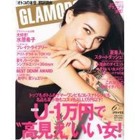 グラマラス6月号、MEN's EX キーワードは東京、ホテル活用術! - ハッピー・トラベルデイズ