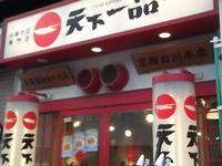 天下一品 - Mt.Blue Rice Shop。