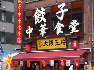 大阪王将 - Mt.Blue Rice Shop。