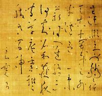 良寛の五言律詩 - ≫自★遊☆猫★道≪