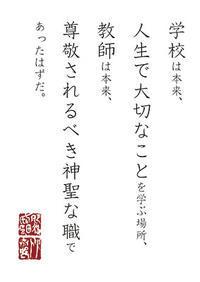 2つの「8月31日」2019 - 前田画楽堂本舗