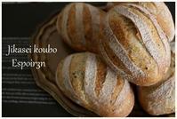 自家製酵母でセサミブレド。人気ですね - 自家製天然酵母パン教室料理教室Espoir3nさいたま市大宮