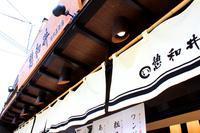 はんなりかふぇ・京の飴工房『憩和井(iwai)』 清水五条店 - はんなりかふぇ・京の飴工房 「憩和井(iwai)  清水五条店」Cafe iwai Kiyomizu-gojo and Kyoto_Candy Shop