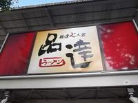 品達 - Mt.Blue Rice Shop。