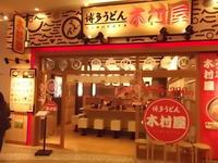 博多うどん 木村屋 - Mt.Blue Rice Shop。