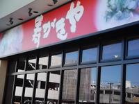 寿がきや(店舗ブランド) - Mt.Blue Rice Shop。