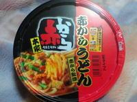 赤から×寿がきや食品 - Mt.Blue Rice Shop。