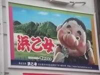 浜乙女 - Mt.Blue Rice Shop。