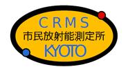 京都・市民放射能測定所 - 京都・市民放射能測定所ブログ
