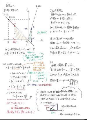 【詳解】平成25年(2013)センター試験数学解説【ⅠA第2問】 - 余技の風吹く