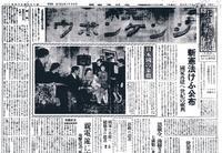 憲法便り#2129:シリーズ『日本国憲法公布、その日、あなたの故郷では、No.19:富山編』(第二回) - 岩田行雄の憲法便り・日刊憲法新聞