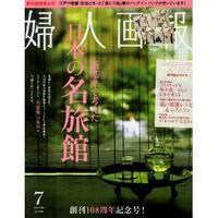 婦人画報 「日本の名旅館」日経 何でもランキング 「女子会プランが充実しているホテル東西ベスト10」 - ハッピー・トラベルデイズ
