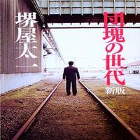 4θ4 Life Not Found#3 団塊老人どもの殺し方 - Signifie/Signifiant