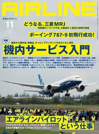 月刊エアライン2013年11月号「機内サービス入門」 - ハッピー・トラベルデイズ