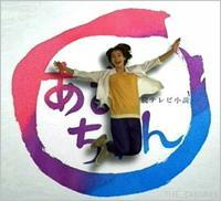 NHK「あまちゃん」最終回 - WHOPPER(^^♪