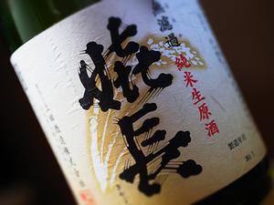 嬉長 純米 無濾過生原酒 24BY - 在庫過多につき、