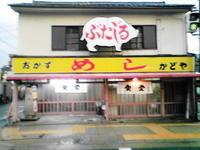 京都市 豚汁はぶたじるです(笑)♪ かどや - 転勤日記