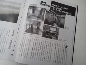月刊美術11月号 - こうふのまちの芸術祭 スタッフブログ