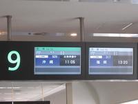 2013年9月Bangkok旅行(21)空港食堂 - Sweet Life
