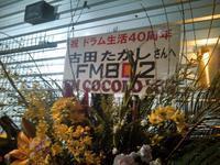 し〜たか40周年@SHIBUYA-AX - ITエンジニアで2児のPapaが仕事さぼらず(?)書くblog