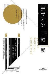 JAGDA兵庫デザイン×(KAKE)軸展開催中 - COSYDESIGN*COSYDAYS