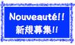 【1月の歌】世界中で話題のあの人がフランスにも?! - 京都フランス語教室「游藝舎」便り L' Ecume des jours