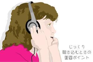 ヘッドホンでじっくり聴き込むときの重要ポイント【過去記事再掲載】 - 喉ニュース