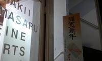 新年ご挨拶 - MAKII MASARU FINE ARTS マキイマサルファインアーツ