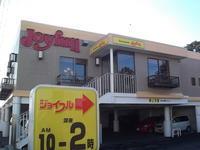 ジョイフル(レストランチェーン店) - Mt.Blue Rice Shop。