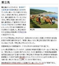 愛らしい馬肉、食べられ駆除される青森の天然記念物たち - RÖUTE・G DRIVE AFTER DEATH