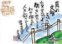 広島高裁による伊方原発再稼働差し止め命令判決を歓迎する - 前田画楽堂本舗