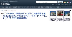 心より、ありがとうございました。 - 【公式】東京大学社交ダンスサークル銀杏会  (U ・ω・)写真ブログ ★☆彡