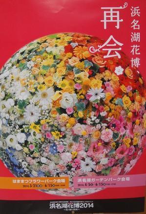 「浜名湖花博2014」いよいよオープン! - hgp wood craft  *MOCOBO*