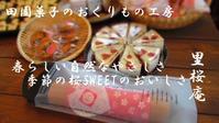 春色の山のお菓子屋さん - 田園菓子のおくりもの工房 里桜庵