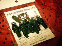 【祝】くまモンデビュー10周年 - 前田画楽堂本舗