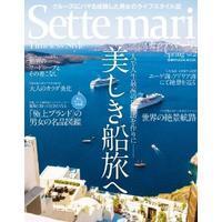 「美しき船旅へ」  Sette Mari セッテ・マーリ - ハッピー・トラベルデイズ