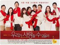 私たち、恋してる - 韓国俳優DATABASE