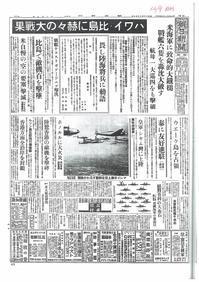 憲法便り#2248:昭和16年12月9日付『朝日新聞』は、日本が太平洋戦争を始めたことを、どのように伝えたか? - 岩田行雄の憲法便り・日刊憲法新聞