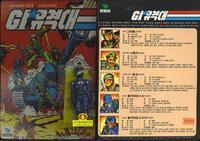 資料/1987年のG.I. ユギョクテ - The Pit