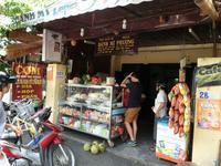 ベトナム(ホイアン)旅行記(10)BINH MI PHUONG - 旅のホルマリン漬け