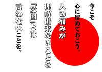 2つの「8月31日」 - 前田画楽堂本舗