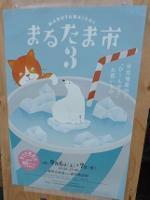 まるたま市 vol.3 - meili tender handicraft