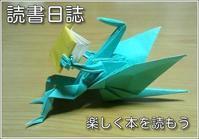 小川洋子「博士の愛した数式」 - ― Metamorphose ―