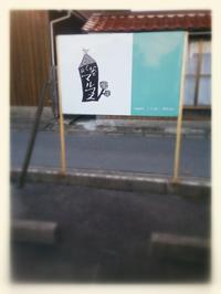路地カフェ - 松江市美容室 hair atelier bonet(ヘアアトリエボネット)大人女性のための美容室 。