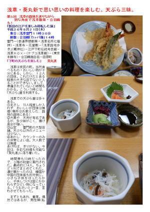 浅草・葵丸新で思い思いの料理を楽しむ。天ぷら三昧。